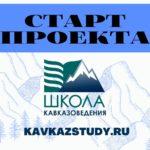 Межрегиональный научно-образовательный проект «Школа Кавказоведения» стартует на Юге России