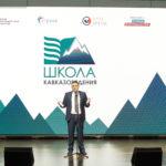50 студентов-финалистов представят 9 регионов СКФО и ЮФО в очном этапе «Школы Кавказоведения»
